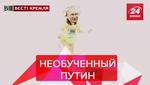Вести Кремля. Сливки: Позор Путіна. Некачественная оружие России
