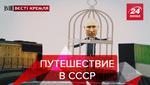 Вести Кремля. Сливки: Ностальгия России за СССР. Цирк Путина