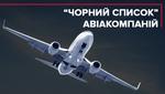Чому літак – найбезпечніший транспорт та як побороти страх авіаперельотів