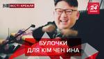 Вєсті Кремля: Путін підгодовує Кім Чен Ина. Інтелектуали по-російськи