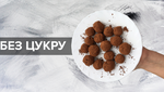 Як приготувати корисні цукерки: покроковий рецепт