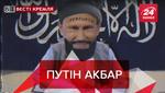Вєсті Кремля: Таліби заполонили Москву. Як Путін Казань брав