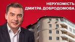 Чотирикімнатний пентхаус у Львові та квартира у столиці: нерухомість Дмитра Добродомова