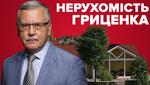 Дача и квартиры жены: какой недвижимостью владеет Анатолий Гриценко