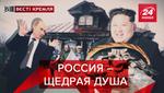 Вести Кремля. Сливки: Путинская помощь Ким Чен Ину. РФ удивляет Маска