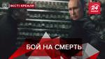 Вести Кремля. Сливки: Путин живым из политики не уйдет. Террористическая карьера Путина