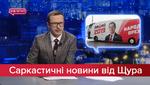 Саркастические новости от Щура: Куда отправился Ляшкобус. Комунальне комбо в Днепре