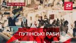 Вєсті Кремля: Благання до Путіна. Універсіада з ялинками в Росії