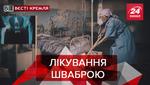 Вєсті Кремля: Новий ворог медицини РФ. Нудний виступ Путіна