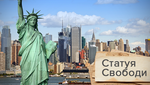Статуя Свободы в США: как воспоминание скульптора породило легендарный монумент