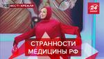 """Вести Кремля. Сливки: """"Танцующая матка"""" на росТВ. Раскачка Путина"""