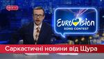 Саркастичні новини від Щура: Всі скандали Євробачення-2019. У метро напали на Тараса Шевченка!