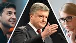 Як виборці орієнтуються у політичних обіцянках кандидатів у президенти
