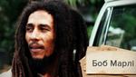 Первый артист Ямайки: интересные факты из жизни легенды регги Боба Марли