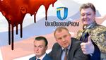 """Скандал в """"Укроборонпромі"""": що відомо про фігурантів схеми"""