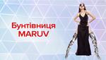 Скандал з MARUV: що трапилось і чому вона не їде на Євробачення від України
