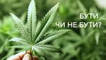 Ще один крок до легалізації: в Україні пройде Міжнародна медична канабіс-конференція