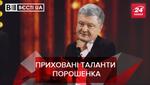 """Вести.UA: Порошенко может возглавить """"Квартал 95"""". Темные союзники Вилкула"""