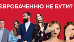 Україна може не поїхати на Євробачення-2019, — НСТУ