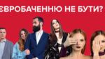 Украина может не поехать на Евровидение-2019, — НСТУ