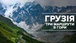 Горы зовут: горные маршруты Грузии, от которых захватывает дыхание