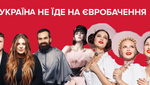 Україна не братиме участі в Євробаченні-2019