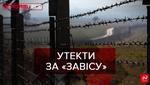 Згадати Все: Еміграція із СРСР