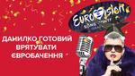 Данилко готовий поїхати на Євробачення-2019