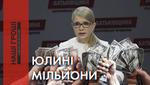 """Кассирша, безработный и мастер маникюра: от кого """"Батькивщина"""" получала миллионные взносы"""