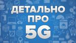 Що таке 5G та коли технологія з'явиться в Україні