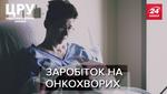 Фармацевтическая мафия: кто и как наживается на лекарствах для онкобольных