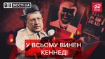 Вєсті.UA: Геращенко став детективом. Як Медведчук привертає увагу