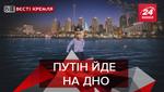 Вєсті Кремля. Слівкі: Бухлодка Росії. Пиня представить РФ на Євробаченні