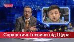 Саркастические новости от Щура: Где и почему скрывается Зеленский? Незаконному обогащению быть!