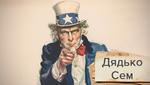 Дядя Сэм – символ США: какие образы существовали в разных странах мира