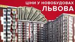Цены на квартиры в новостройках Львова: что изменилось в феврале