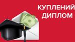 У Миколаєві студент заявив про купівлю диплому: зловживання чи жага піару