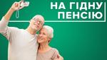 Забезпечена старість: цінні папери замість злиденної пенсії
