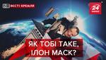 Вести Кремля: Рогозин захотел утереть нос Илону Маску. одиночество Киркорова