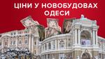 Ціни на квартири у новобудовах Одеси продовжують падати з початку року: інфографіка