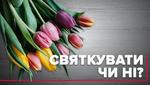 Вихідний на 8 березня: пережиток СРСР чи норма