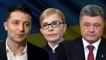 """Как изменятся президентские рейтинги после скандала в """"Укроборонпроме"""""""