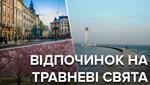 Куди поїхати на травневі свята в Україні: на море, у гори та з дітьми