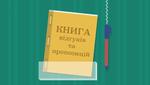 В Україні скасували Книгу скарг
