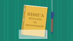 В Украине отменили Книгу жалоб