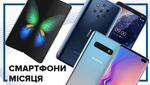 Найкращі смартфони лютого – рейтинг Техно 24