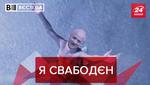 Вєсті.UA: Невловимий Труханов. Лайфхак як не помітити 84 кілограмів героїну