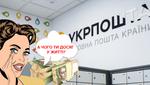"""Низкая зарплата – не проблема: работница """"Укрпочты"""" сдала имущество компании на 1 миллион гривен"""