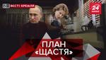 Вести Кремля: Как выглядит счастье для россиян. Пиня против научного прогресса