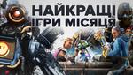 Топ-ігри лютого: огляд Metro: Exodus, Apex Legends та  Far Cry: New Dawn